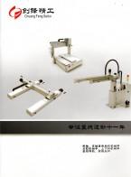 珠海创锋精工机械有限公司   直线导轨   滚珠丝杆   直角坐标机械手   SIAF展 (1)