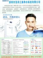 深圳市浩泽江南净水科技有限公司  智能水探头  智能杯  终端净水 空气净化 (1)