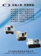 辽宁西格马数控机床有限公司   卧式数控机床   立式数控机床  前置式可分离机械手 (3)