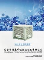 东莞市福泰节能环保设备有限公司   水帘风机 环保空调 环保空调配件 (3)