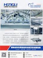 合肥恒力装备有限公司    电子元器件行业  工业电窑炉  表面处理设备 (1)