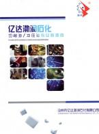 沧州市亿达渤润石化有限公司  切削油  冲压油 (2)