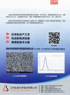 江苏连连化学股份有限公司   铝醇盐系列 橡胶促进剂系列 橡胶防老剂系列 (1)