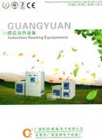 东莞市万江广源变频电子设备厂  高频退火机  高频炉 中频炉  智能装备展3A16 (2)
