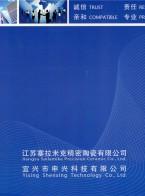 江苏塞拉米克精密陶瓷有限公司   电热电器陶瓷   氧化锆  氧化铝  滑石瓷 (1)