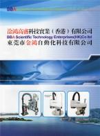东莞市金鸿自动化科技有限公司  机械手 自动产线高端测试机 家电 (2)