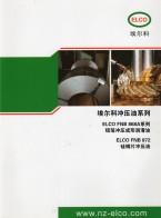 新西兰埃尔科石油化工有限公司  工业润滑油脂 滤油机 (2)