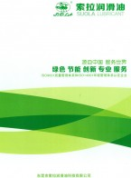 东莞市索拉润滑油科技有限公司  工业润滑脂  水溶性金属切削液 环保切削液 玻璃切削液 (2)
