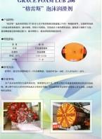 格雷斯中国总部  建筑混凝土 彩色混凝土用液体颜料 (3)