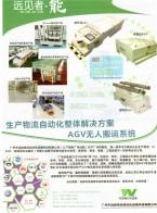 广州市远能物流自动化设备科技有限公司  智能装备 智能物流 智能停车库 (1)