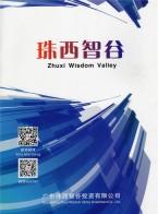 广东珠西智谷投资有限公司 珠西智谷  工业园区  创新创意产业  科技孵化平台 (1)