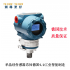 广州新工控供应3351S-C单晶硅直插式压力变送器