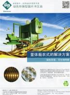 瑞孚化工(上海)有限公司  硫磺和硫酸 氮产品 氯碱产品 (1)