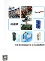 深圳众为兴技术股份有限公司  运动控制 电机驱动 数控应用 工业机器人 (4)