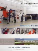 远信工业股份有限公司   电柜控制系统  外置式空调 (1)