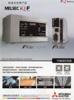 三菱电机自动化(中国)有限公司  变频器  伺服电机  数控系统 (6)