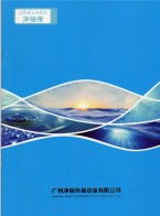 广州净保环保设备有限公司 机械过滤器 精密过滤器 反渗透膜壳 (2)