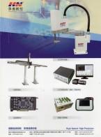 深圳华南数控系统有限公司  机器人控制器 运动控制卡 运动控制平台 (4)