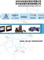 深圳市金安基环保技术有限公司  液体存储  输送 测量   +GF+管材、管件 工程塑料板材 液体存储 (2)