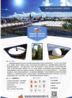 深圳维拓环境科技有限公司  造纸污水臭气收集 除臭设备 (1)