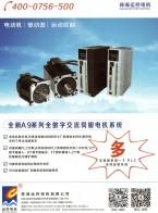 珠海运控电机有限公司_伺服电机_步进电机_运动控制_工业自动化控制 (3)
