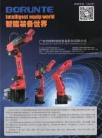 广东伯朗特智能装备股份有限公司   高速两轴AC伺服机械手-双截式  水平机器人 (1)