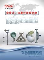 中山市三易测量仪器有限公司   在线密度计 变送器 在线浓度计 流量计 (2)
