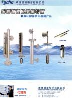 承德国诚电子有限公司   LDB系列电磁流量计  SF系列金属管浮子流量计 (4)