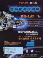 2016第十六届亚太(苏州)自动化与仪器仪表展览会 (1)