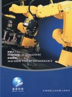 深圳市蓝蓝科技有限公司  4.5轴高精密转台 精密夹持 抓取系统 机器人自动化应用 精密气动元件 (2)