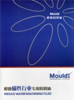 浙江模德石化有限公司 金属加工液 特种润滑油  环保 (1)
