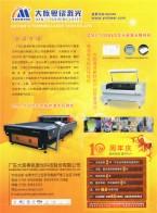 广东大族粤铭激光集团股份有限公司  激光 精密机械 数控  激光加工  切割  雕刻  焊接  智能装备展 (2)