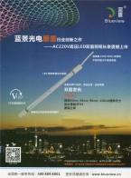 四川蓝景光电技术有限责任公司 柔性光条  恒流防水模组  LED大功率  SMD之超薄  LED模组开发  IOTE物联网展 (1)
