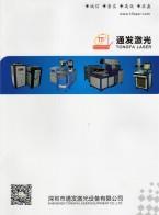 深圳市通发激光设备有限公司   光纤激光焊接机 模具激光焊机 全自动激光焊接机 首饰激光点焊机 (1)