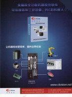 深圳市创科自动化控制技术有限公司  机器视觉软件   工业相机 镜头 运动控制卡 图像处理器 智能相机 IO  2018华南自动化展   SIAF展 (5)