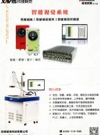 西安欣维视觉科技有限公司_智能视觉系统_视觉检测设备_视觉测量设备_智能视觉软件 (1)