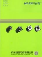 杭州纳智电机有限公司_三相步进电机 _伺服电机_混合式步进电机_伺服驱动器 (1)
