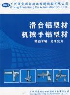 广州市宏遐自动化控制设备有限公司 单轴机械手 冲压机械手 焊接机械手 (2)