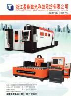 浙江嘉泰激光科技股份有限公司  500w光纤激光切割机 6000W光纤金属激光切割机 自动激光焊接机JT-W 400S (1)