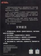 深圳市艾特航空科技股份有限公司 工业级无人机Banner02 智能航拍 (3)