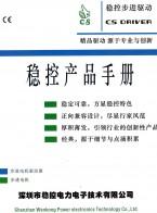 深圳市稳控电力电子技术有限公司 步进电机驱动器 三相高压7A驱动器 三相高压4A驱动器 三相低压6A驱动器 两相高压7A驱动器 两相高压5A驱动器 两相低压4A驱动器 (1)