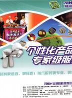 苏州兴业材料科技股份有限公司 自硬呋喃树脂系列 高强度生态呋喃自硬树脂系列 热塑性自硬呋喃树脂 (1)