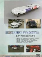 北京信路威科技股份有限公司 警灯 (1)