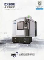 大连机床集团有限责任公司  数控机床  工业机器人  汽车货运 (1)