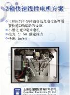上海旭谷国际贸易有限公司 轴Delta机械手臂 6轴关节机械手臂 (1)