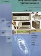 天津电气科学研究院有限公司   电力电子设备性能试验 介电强度试验 电力谐波及滤波检测  不间断供电检测 (2)