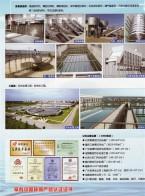 宜兴泉溪环保设备有限公司 格栅除污机 螺旋压榨机 螺旋输送机 皮带输送机系列 (2)