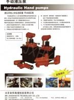 手动液压泵_液压动力站_液压打桩机_液压拔桩机-北京金信海液科技有限公司