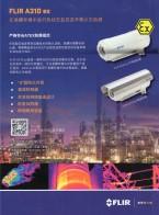 前视红外光电科技(上海)有限公司  热成像系统   传感器  可见光成像系统  定位系统  检测系统 (3)