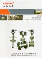 上海虹益仪器仪表有限公司 插入式流量计 涡街流量计 金属转子流量计  多国仪表展 (5)